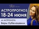 ГОРОСКОП 18 24 ИЮНЯ ВЕНЕРА ОППОЗИЦИЯ МАРС КТО ПОБЕДИТ ВАШ ЗВЕЗДНЫЙ ГИД ВЕРА ХУБЕЛАШВИЛИ