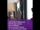Полоток обрушился в школе в городе Ступино