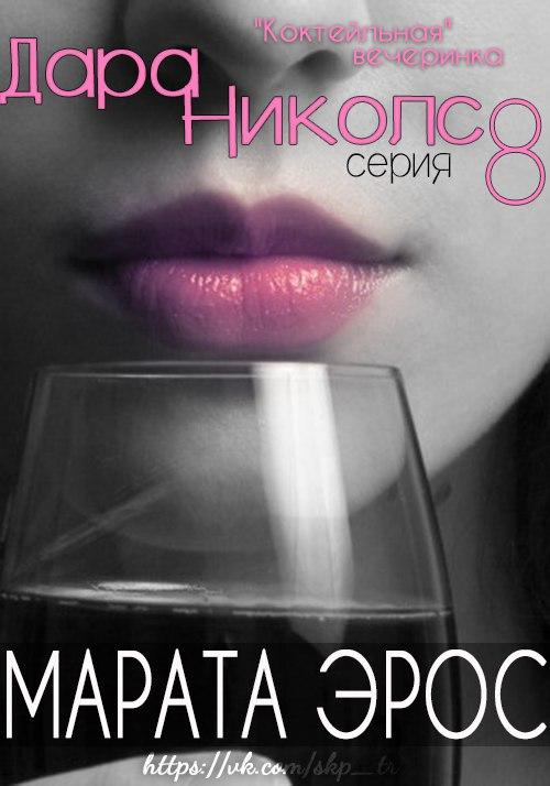 Марата Эрос - Коктейльная вечеринка