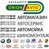 Orion Avto ™ | Орион Авто Донецк