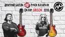 Обзор гитар GIBSON Les Paul Standard 2018 от Дмитрия Багеля и Рубена Казарьяна