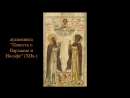 аудиокнига Повесть о Варлааме и Иосафе XIIв