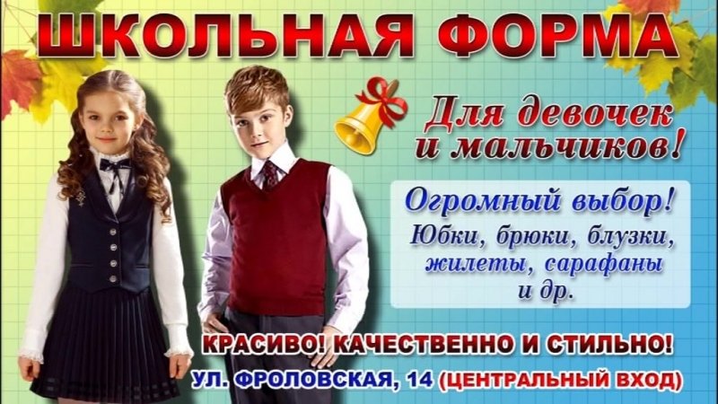 ШКОЛЬНАЯ ФОРМА для девочек и мальчиков по ул.Фроловская, 14