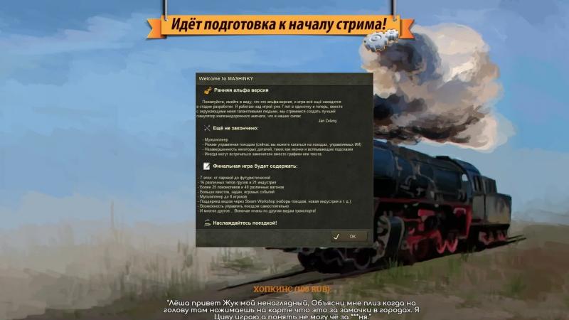Стрим Mashinky очередной железнодорожный тайкун
