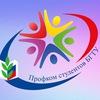 Профком студентов БГТУ Брянск