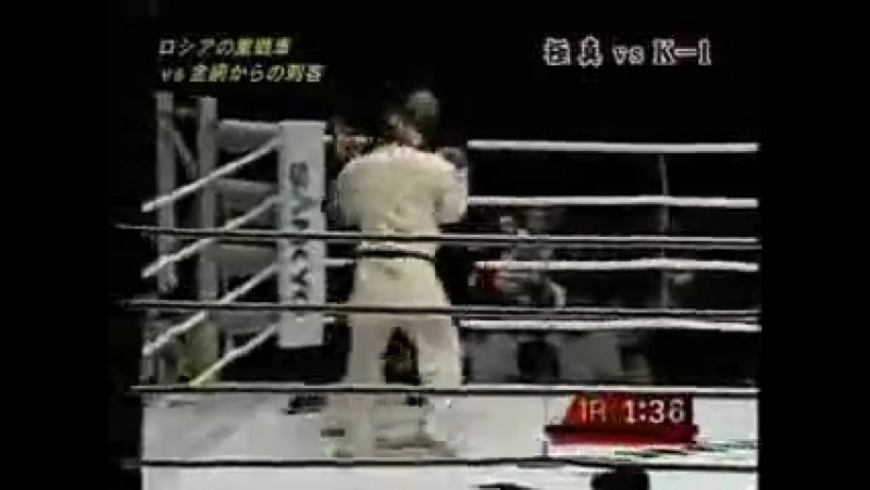 Кёкусинк vs К-1