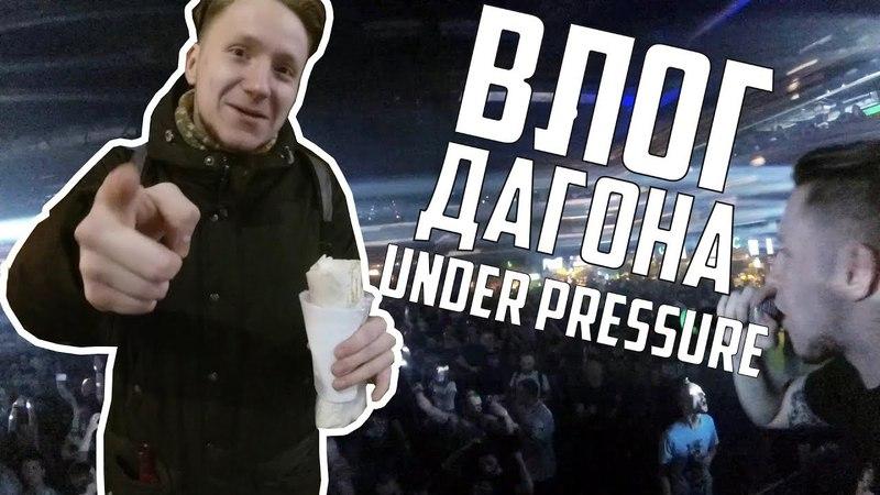 Хардкорный UNDER PRESSURE / Дерби в Черкизово / Влог Дагона