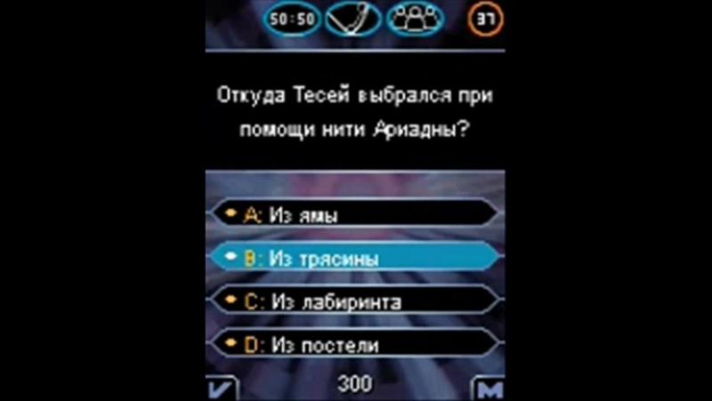 Кто хочет стать миллионером? (Мобильная игра, 2004, Macrospace)