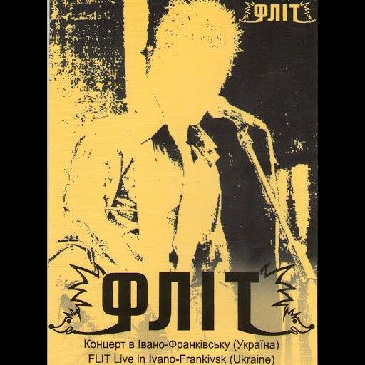 Фліт альбом Фліт (live 2007)