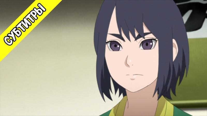 [Субтитры] Boruto: Naruto Next Generations 40 / Боруто: Следующее поколение Наруто 40 серия [Русские субтитры]