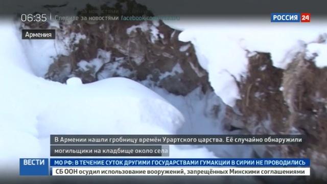 Новости на Россия 24 • Артефакты времен государства Урарту обнаружены в Армении