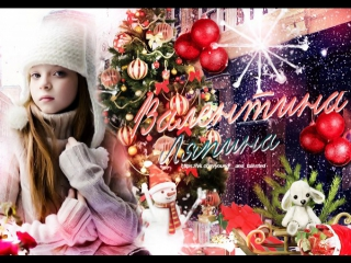 Валентину Ляпину поздравляем С Новым Годом !
