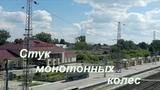 Стук монотонных колес(исп.Митрофановна)