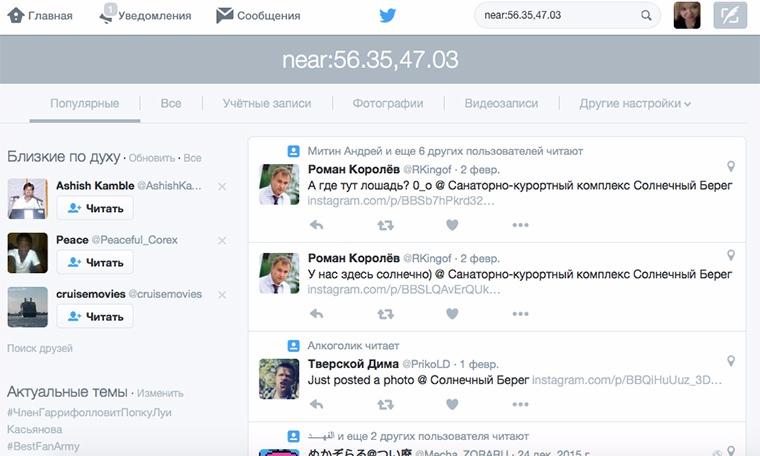 Сбор информации о человеке в соц.сетях