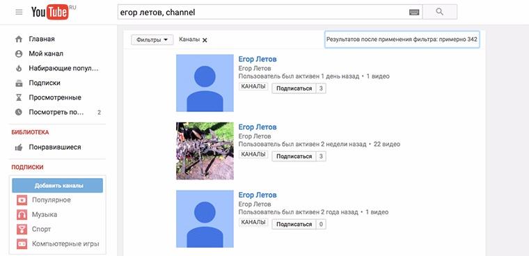 поиск по названиям каналов на ютубе