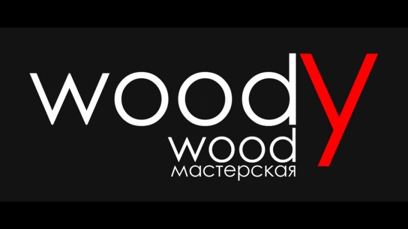 WoodyWood обзор системы пылеудаления