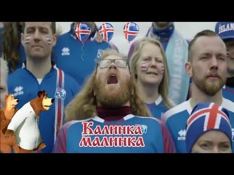 Круто! Исландские болельщики поют Калинку
