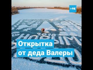 Новогодние открытки на льду