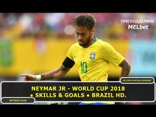 NEYMAR JR - World Cup 2018 ● Skills  Goals ● Brazil _ HD