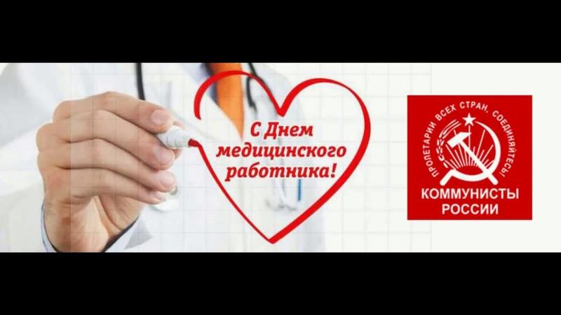 С днем медицинского работника! Алтайский край.