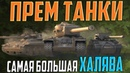 ГЛАВНАЯ ХАЛЯВА ПЕРЕД ДНЕМ РОЖДЕНИЯ World Of Tanks! РАСКРЫТА!