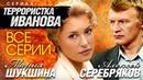 Сериал Террористка Иванова (Мария ШУКШИНА). Все серии