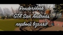 GTA San Andreas Render Hook Новое поколение графики Первый взгляд