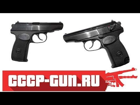 Охолощенный пистолет Макарова P-411 (ПМ, Байкал) ( Видео - Обзор )