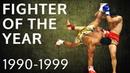10 тайбоксёров, получивших звание Боец года, 1990-1999 10 nfq,jrc`hjd, gjkexbdib[ pdfybt ,jtw ujlf, 1990-1999