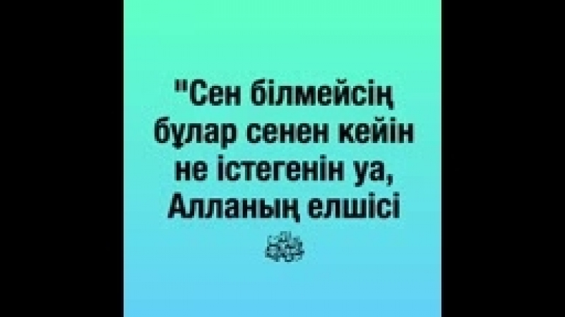 Ерлан Ақатаев.mp4