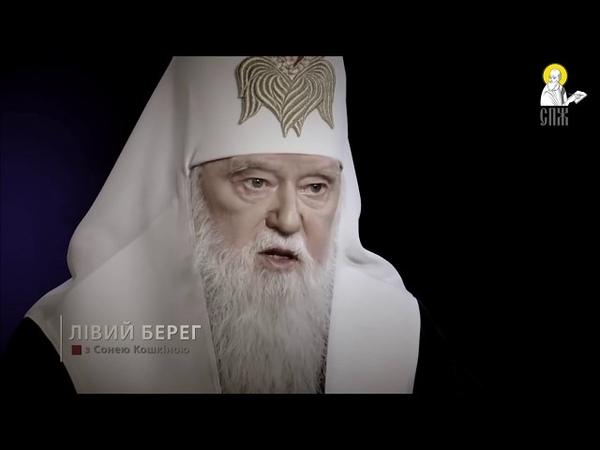 Черный Патриарх. Правда о Филарете