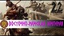 Attila Total War =22= Восточная-римская империя - Самоотверженная оборона Нисибиса