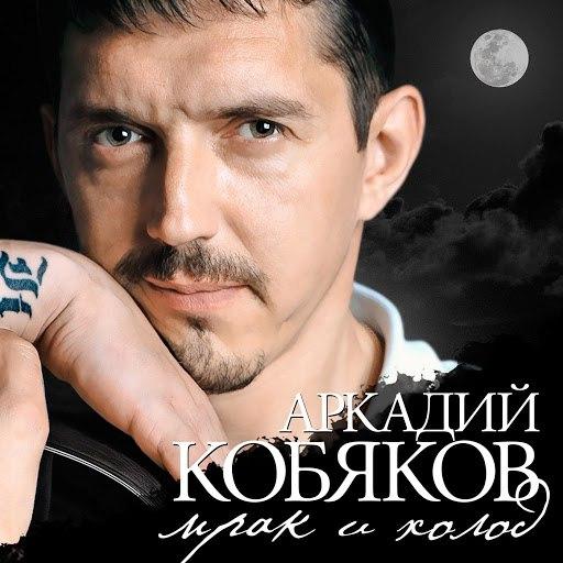 Аркадий Кобяков альбом Мрак и холод