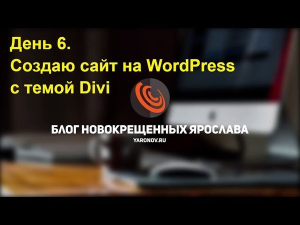 С нуля до $1 000 000. День 6. Сайт на wordpress с темой divi