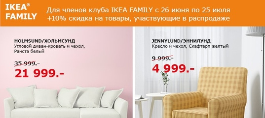 товары из икеа Ikea иркутск доставка от 9 вконтакте