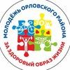 Молодёжь Орловского района