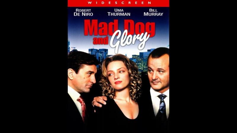 Бешеный Пес и Глори / Mad Dog and Glory (1993) перевод Гаврилова