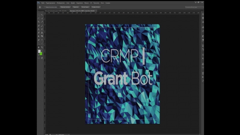 Аватарка | Для Grant BOT | CRMP