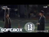 [Озвучка SOFTBOX] Это наша первая жизнь 13 серия