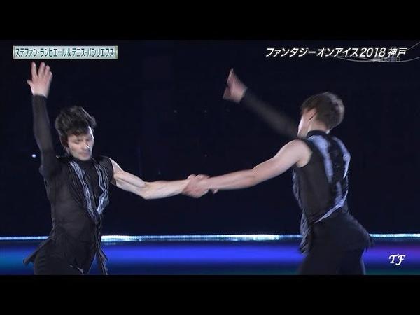 FaOI 2018 Kobe Stéphane Lambiel Deniss Vasiljevs - Nocturne (1080p)