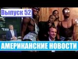 Hack News - Американские новости (Выпуск 52)