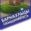Барнаульцы, Объединяйтесь!