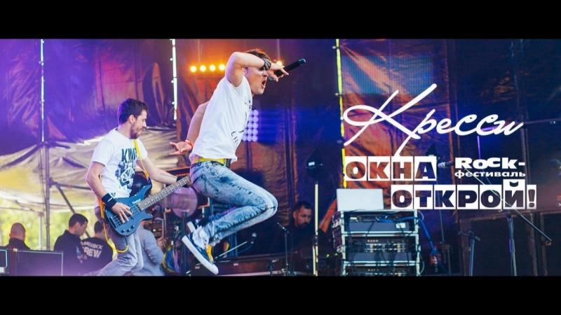 Кресси-выступление на фестивале Окна Открой 2018