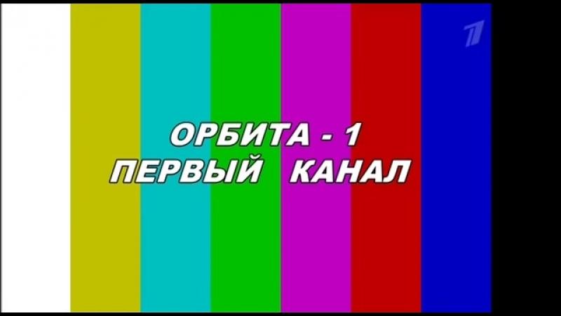 Фрагмент профилактики и начало эфира (Первый канал 8, 16 апреля 2018)