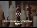 Как заработать в Lovi Money ¦ Шахматный маркетинг