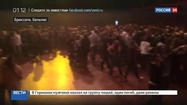 Новости на «Россия 24» • Угроза миновала: бомбу не нашли, концерт в Брюсселе состоится