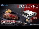 Итоги конкурса репостов 31.07.18г. 3 ЭЛЕКТРОГРИЛЯ Kitfort КТ-1602