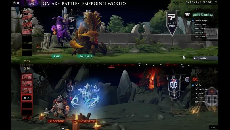 Dota2 Pain Gaming vs OG