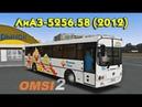 Омси 2. Автобус ЛиАЗ-5256.58 (2012) v1.0 для Omsi 2
