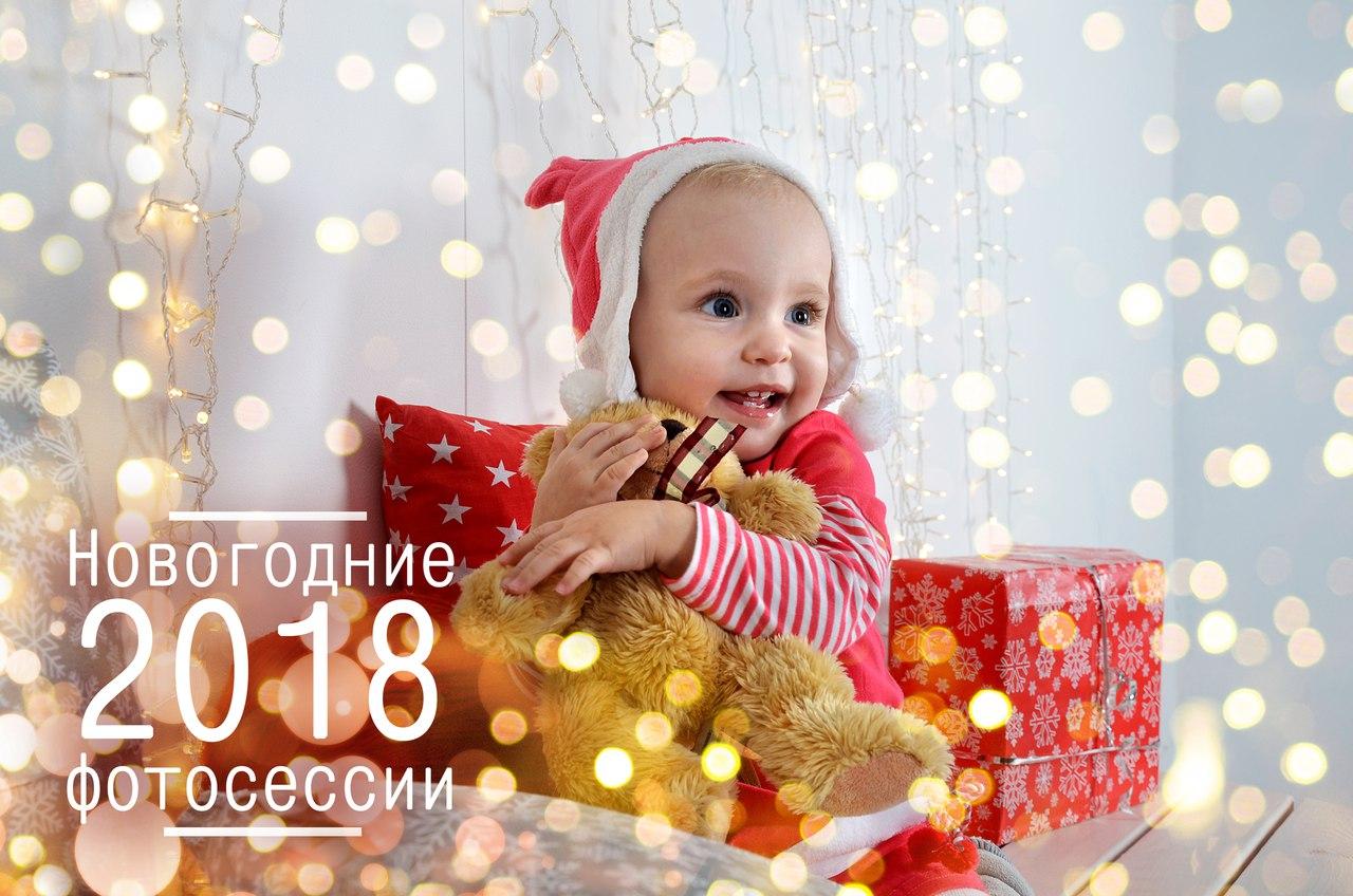 Афиша Ростов-на-Дону Новогодние фотосессии 2019